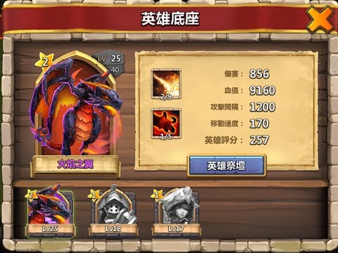 Castle Clash New Legendary Dragon Hero: Moltanica Update Version 1.2
