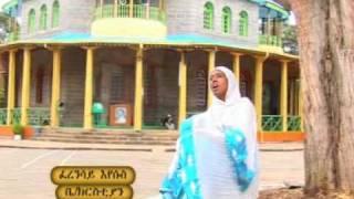 Lemlem Kebede -Manew mikomew fitih-orthodox mezmur