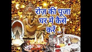 इस आसान विधि से करें रोज़ घर की पूजा दूर होंगी घर की दरिद्रता बरसेगा धन How to do Daily Puja at home