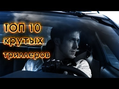 ТОП 10 КРУТЫХ ТРИЛЛЕРОВ (подборка /// часть 1)
