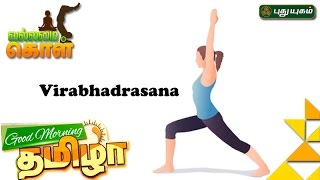 Virabhadrasana | VallamaiKol | Good Morning Tamizha 02-03-2017 Puthuyugam Tv