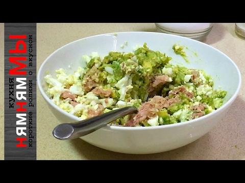 Салат из авокадо с тунцом