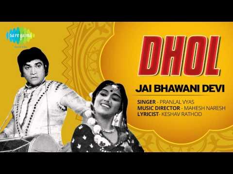 Dholi | Jai Bhawani Devi | Gujarati Movie Song | Pranlal Vyas...