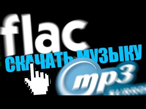 В каком формате скачивать музыку, FLAC или mp3?