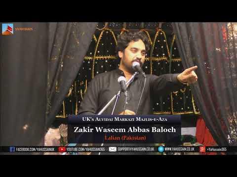 Zakir Waseem Abbas Baloch | Alvidai Markazi Majlis-e-Aza 2017 | Dua-e-Zehra (Northampton)