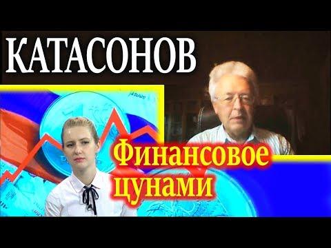КАТАСОНОВ. Оценка текущей экономической ситуации в России 16.11.17