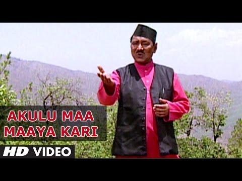Akulu Maa Maaya Kari (Garhwali Song) | Nayu Nayu Byo Ch | Narendra...