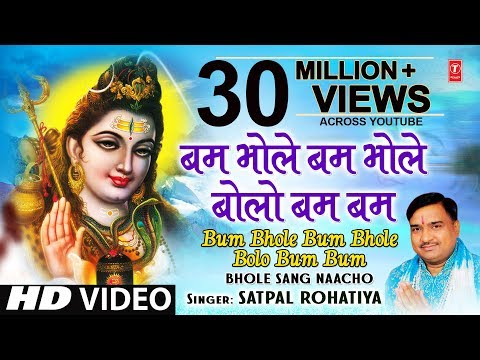 Bum Bhole Bum Bhole-Mahamantra Haryanvi Shiv Bhajan [Full Song] I Bhole Sang Naacho
