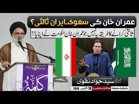 Imran khan ki Saudi-Iran Salisi? Salisi is tarha to nhi hoti ! | Ustad e Mohtaram Syed Jawad Naqv