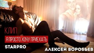Клип Алёша Воробьев - Я просто-напросто хочу приехать