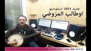 Ahmad outalb lmzoudi