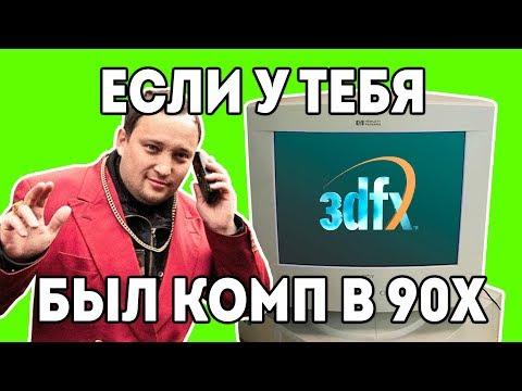 3DFX ПК 90х Детство буржуя 3я серия