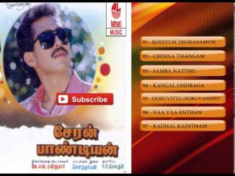 Tamil Old Songs | Cheran Pandiyan Movie Full Songs | Tamil Hit Songs