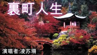裏町人生 日本網上首播 Uramachi Jinsei By Lin Su San 凌苏珊
