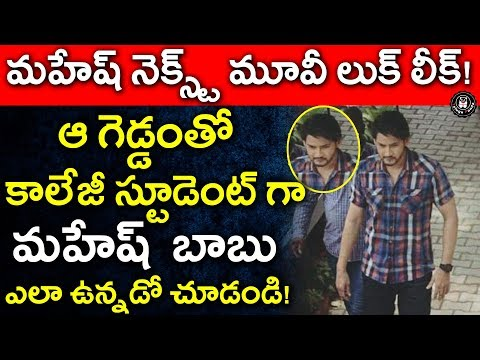 Mahesh Babu Upcoming Movie Look Revealed! | Mahesh Babu New Movie Updates | Telugu Panda