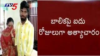 ఆలేరులో బాలికపై యువకుడు అత్యాచారం | Bhuvanagiri District | TV5 News
