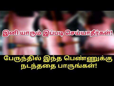 பேருந்தில் இந்த பெண்ணுக்கு நடந்ததை பாருங்கள்! இனி யாரும் இந்த மாதிரி செய்யாதீர்கள்! | Tamil