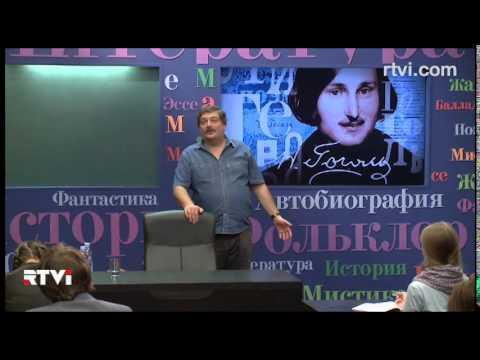 Открытый урок с Дмитрием Быковым. «Мертвые души». В поисках II тома