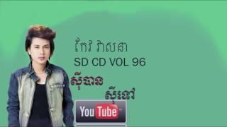 see ban see tov-ស៊ីបានស៊ីទៅ-by keo veasna-Town CD Vol 96