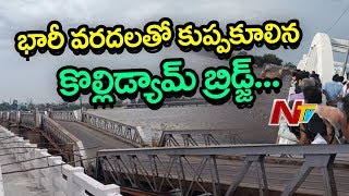 Tamil Nadu Rains : kollidam Bridge Collapses In Tamilnadu Due To Heavy Floods | NTV