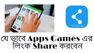 যেকোনো Apps,Games এর লিংক Share করুন বাংলা টিউটোরিয়াল