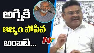 Ambati Rambabu Press Meet Over Vangaveeti Radha Seat Rejection | NTV