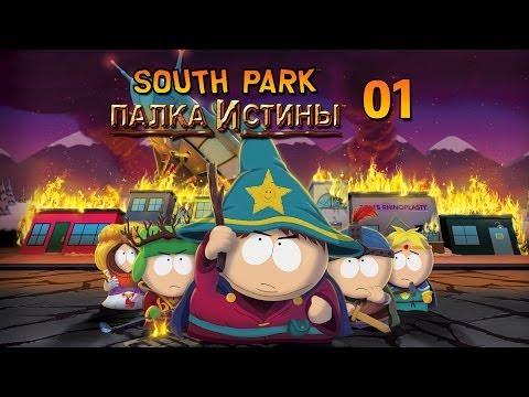 South Park: The Stick of Truth - Прохождение pt1