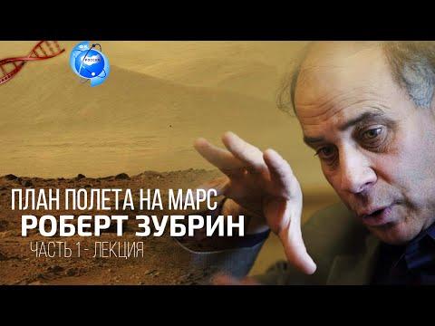 Роберт Зубрин - Прямо на Марс. Часть 1 - Лекция
