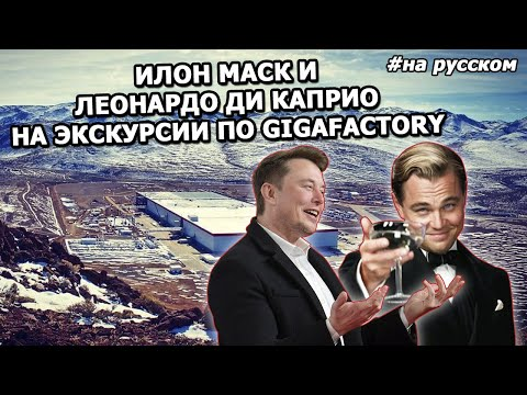 Илон Маск и Леонардо ДиКаприо на экскурсии по GigaFactory  27.10.2016  (На русском)