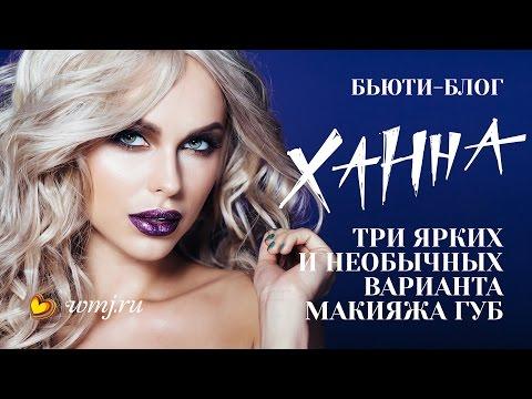 Бьюти-блог Ханны для WMJ.ru. Три ярких и необычных варианта макияжа губ