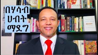 Ethiopian inspirational and motivational speaker (in Amharic).