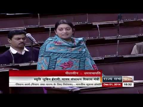 Reply of Smt. Smriti Irani on the discussion on The IIIT Bill, 2014