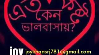 bangla very sad Love Story 100%Cry 2017