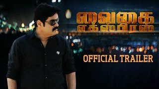 VAIGAI EXPRESS TRAILER 01