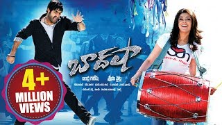 Baadshah Telugu Full Movie | Jr NTR, Kajal