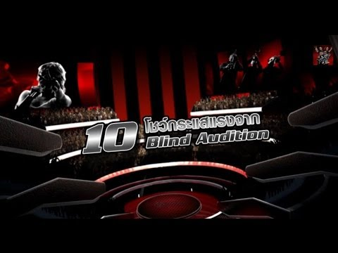 10 โชว์กระแสแรงจาก Blind Audition — The Voice Thailand Season 2 Top 10 Blind Audition