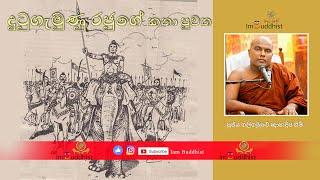 දුටුගැමුණු රජුගේ කතා පුවත - Ven Galigamuwe Gnanadeepa Thero