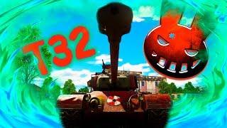 War Thunder (Стрим #114) T32