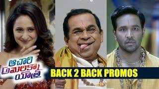 Achari America Yatra Back 2 Back  Promos | achari america yatra movie releasing Promos | Back 2 Back