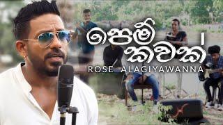 Pem Kawak Cover │Rose Alagiyawanna