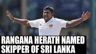 Rangana Herath to captain Sri Lanka against Bangladesh | Oneindia News