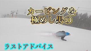 スノーボードにダメなんて無い!ラマ先生のラストアドバイス。竜王シルブプレ7-11