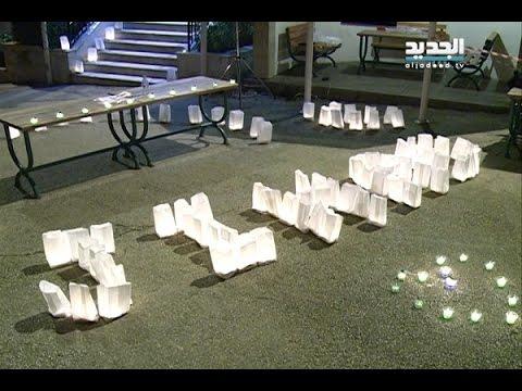 إضاءة شموع LAU في وفاء للطالب فيها جهاد مغنية