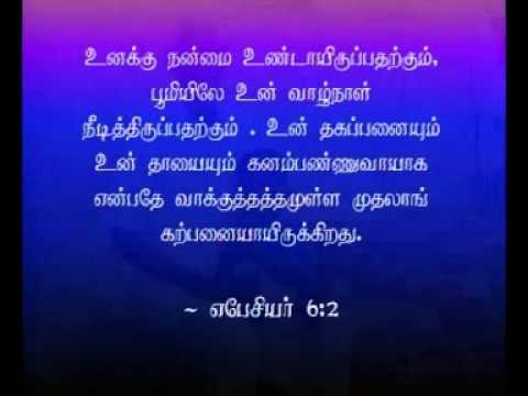 bible kjv tamil