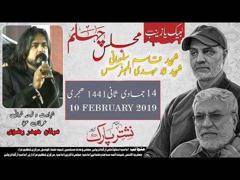 Majlis Chelum Shaheed Qasim Sulemani   Irfan Haider   9 February 2020 - Nishtar Park  - Karachi