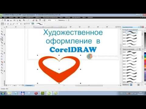 Художественное оформление рисунков в CorelDRAW