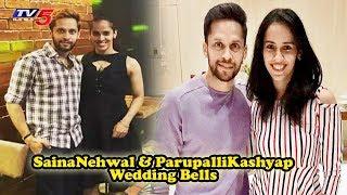 మరో సెలెబ్రిటీ జంట పెళ్లి | Saina Nehwal and Parupalli Kashyap to Get Tie Knot