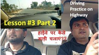 देखो हमारा अनाड़ी ड्राइवर रोड में कैसे चलाएगा |driving on the Road| Lesson #3 Part 2 || For Beginners