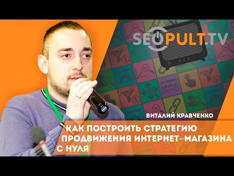 Как построить стратегию продвижения (раскрутки) интернет-магазина с нуля. Виталий Кравченко