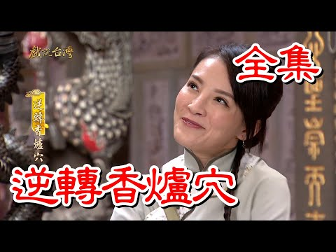 台劇-戲說台灣-逆轉香爐穴-全集